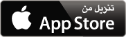 تنزيل من App Store