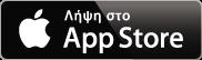 Λήψη στο AppStore