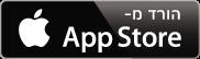 להורדה ב- AppStore
