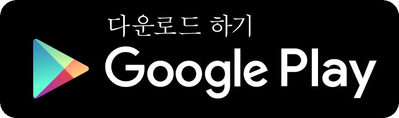 GooglePlay에서 다운로드 하기