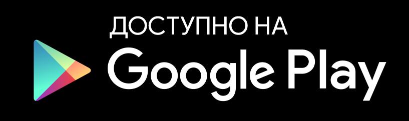 Get it on GooglePlay