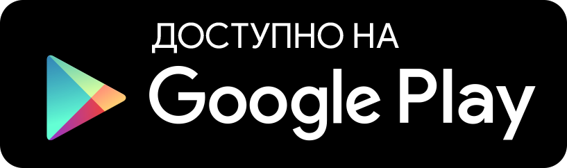 Доступно на GooglePlay